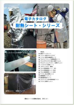 電子カタログ 耐熱シート