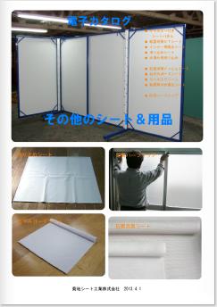 電子カタログ その他シートと用品