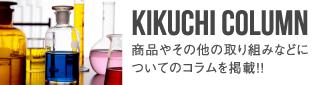 KIKUCHI LAB 自社実験を積極的に行っています。
