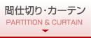 間仕切り・カーテン PARTITION & CURTAIN