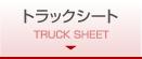 トラックシート TRACK SHEET