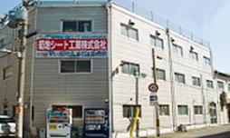 菊地シート工業株式会社 外観
