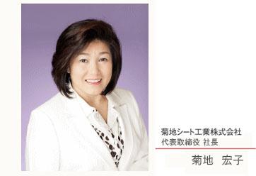 菊地シート工業株式会社 社長 菊地 宏子