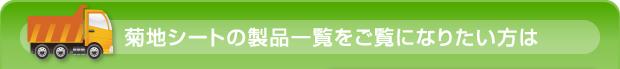 菊地シートの製品一覧をご覧になりたい方は