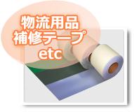 物流用品補修テープetc