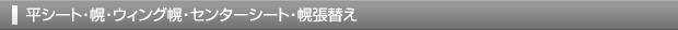 平シート・幌・ウィング幌・センターシート・幌張替え