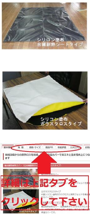 耐熱断熱複合カバー