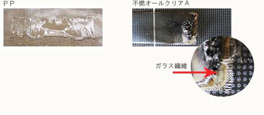 不燃オールクリアA 燃焼跡 比較