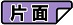 017katamen73x25