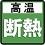 006dannetsu_kouon45x45