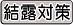 014ketsuro_taisaku73x25
