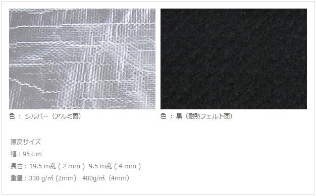 片面アルミガラスクロス貼り耐熱フェルト