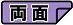 ryoumen73x25