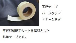不燃テープ