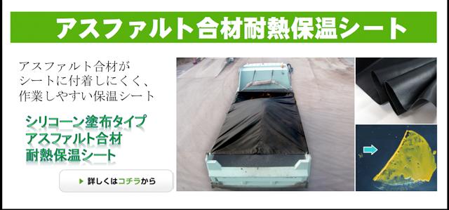 アスファルト合材耐熱保温シート