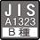 jis_b45x45