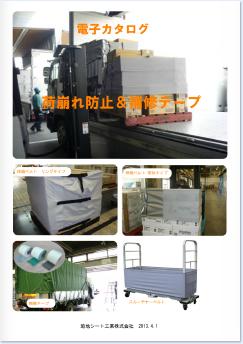 電子カタログ 荷崩れ防止用品と補修テープのカタログ