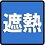 shanetsu45x45