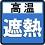 004 shanetsu_kouon45x45